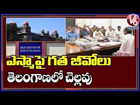 Heated Discussion On RTC Strike In High Court | V6 Telugu News