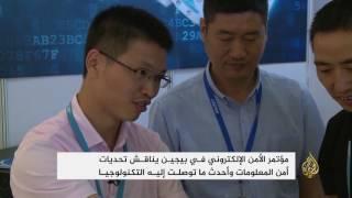 مؤتمر للأمن الإلكتروني في بكين