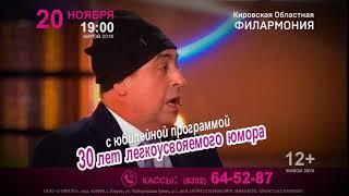 Смотреть 20 ноября в Кировской Филармонии  Владимир Моисеенко и Владимир Данилец онлайн