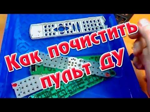 Как почистить пульт от телевизора видео