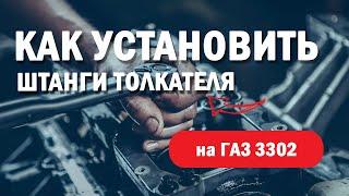 Штанги толкателя с гидрокомпенсаторами ГАЗ 3302 дв. УМЗ 4216(На сайте http://b2motor.ru вы всегда сможете ознакомиться с ассортиментом и заказать интересующий вас товар, либо..., 2014-04-09T08:38:23.000Z)