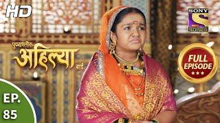 Punyashlok Ahilya Bai - Ep 85 - Full Episode - 30th April, 2021