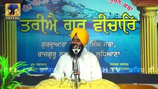 Fateh Tv | Tariye Gur Vichar  Epi- 1 | HD