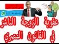 عقوبة الزوجة الناشز في القانون المصري حقوق الزوجة الناشز فى القانون المصرى.