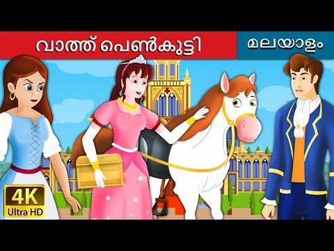 വാത്ത് പെൺകുട്ടി - The Goose Girl in Malayalam - Fairy Tales in Malayalam - Malayalam Fairy Tales
