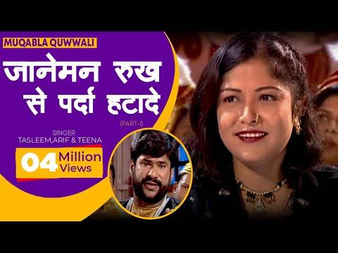 MUQUABLA QUAWWALI---Janeman Rukh Se Parda Hatade Chand Sa --part--1---(TASLIM ASIF & BEBY)