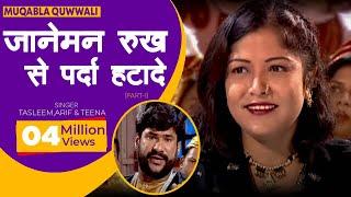 Janeman Rukh Se Parda Hatade Chand Sa part 1 Mukabla Quwwali Shishodia Cass