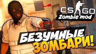 CS GO - Бешеные зомби Zombie Mod - Мясо