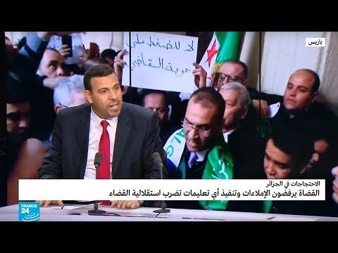 الحراك الشعبي في الجزائر: احتجاج على عزل قاض رفض تنفيذ -تعليمات فوقية- بحق المتظاهرين  - 10:54-2019 / 3 / 22