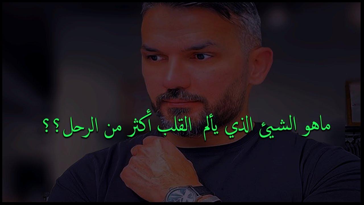 أكثر شيء يؤلم المرأة بعد رحيل الرجل عنها و يجعلها رخيصة وبلا قيمة.سعد الرفاعي