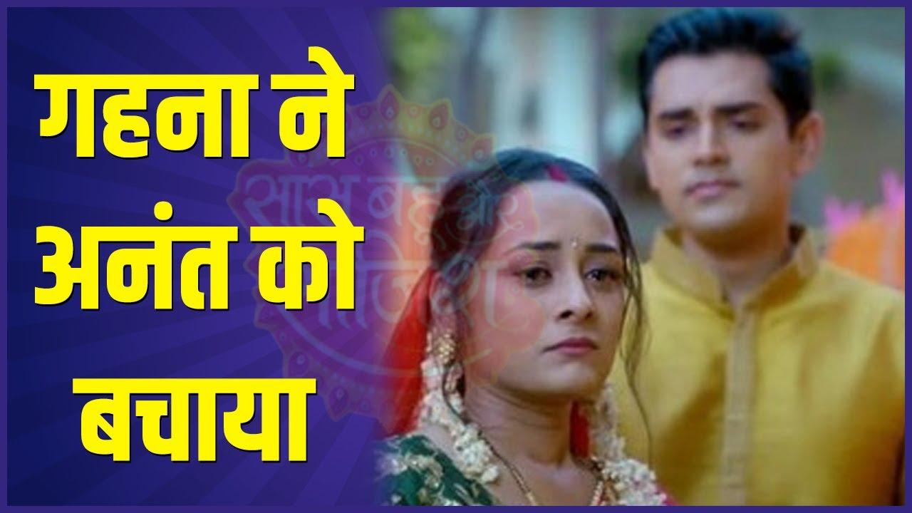 Saath Nibhaana Saathiya 2: Gehna's master stroke saves Anant Desai