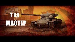 World of Tanks - T 69 - Мастер на халяву # 2