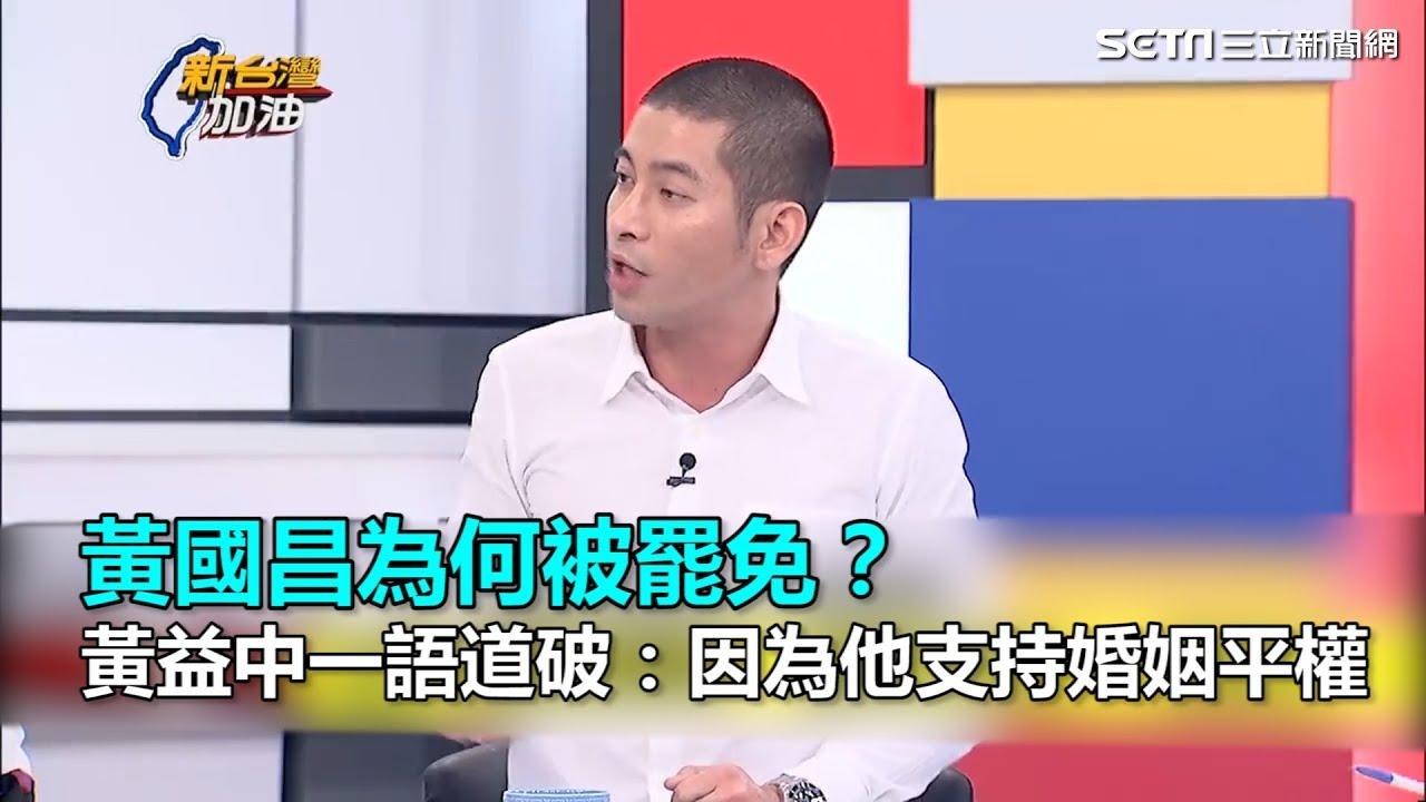 黃國昌為何被罷免? 黃益中一語道破:因為他支持婚姻平權 三立新聞網SETN.com - YouTube