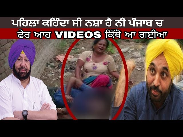 ????? ??????? ??? ?????? ?????? ?????? ? Bhagwant maan about amrinder singh (Drug Controversy)