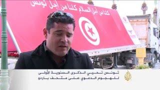 تونس تحيي الذكرى الأولى للهجوم على متحف باردو