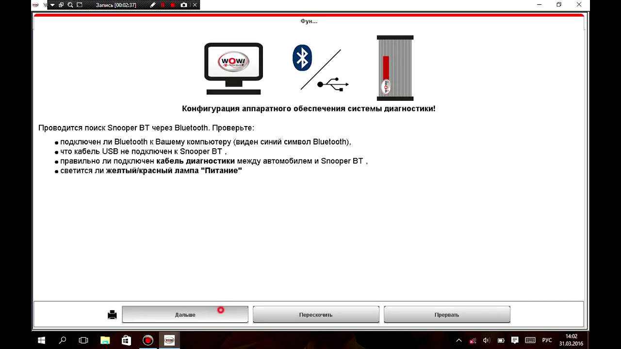 Как Соединить Delphi Ds150e С Wow  Vd Test 06:07 HD