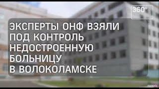 Недостроенная больница принимает пациентов в Волоколамске
