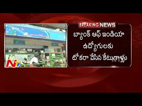 30 Lakhs Fraud in Bank of India at Vizag    NTV