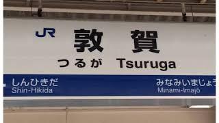 敦賀駅特急しらさぎ号接近放送