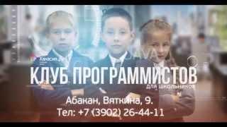 Учебный центр Хакасия.ру (г. Абакан) приглашает юных программистов!