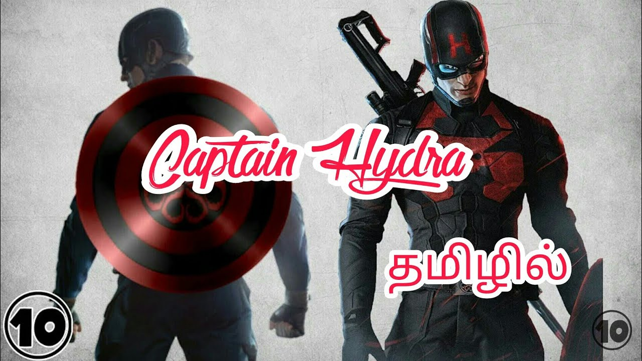 captain hydra - will comes to mcu in tamil | mcu | avengers infinity