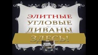 УГЛОВОЙ ДИВАН ДЕШЕВО(, 2016-05-07T18:22:18.000Z)