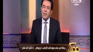 شاهد.. خيري رمضان يهاجم منى سيف عبد الفتاح
