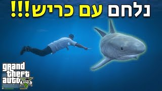 הולך לים להלחם עם כרישים!!! (גיטיאיי 5) - GTA V