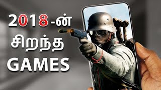 2018 ன் சிறந்த Games | Best Games for Android in 2018
