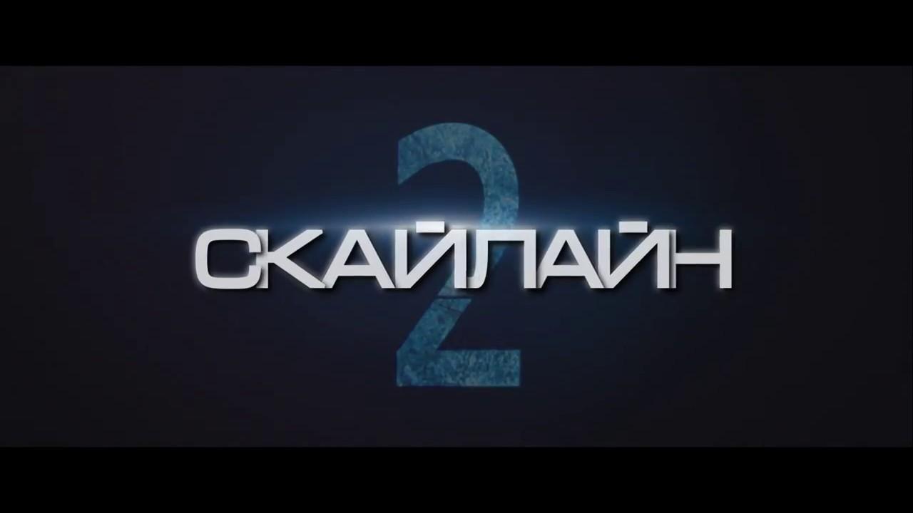 СКАЙЛАЙН 2. Перший трейлер (український) HD
