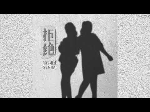 《拒绝》— 邝氏姐妹二单上线