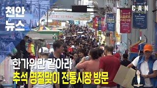 구본영 시장, 추석 명절맞이 전통시장 방문