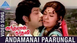 Andaman Kadhali Tamil Movie Songs   Andamanai Paarungal Video Song   Sivaji Ganesan   Sujatha