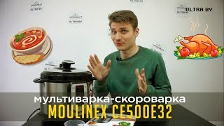 "Мультиварка Moulinex CE500E32 с функцией ""скороварка"""
