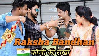 Rakchabandhan || Rakhi || Fauji Ki Rakhi || Indian Army || Rakhi & 15Aug Special || Dharmraj Verma