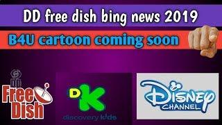 #2019 DD free dish geliyor Haber Yeni çizgi film kanalı sdsteach