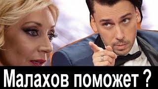 Галкин и Орбакайте.   Что станет причиной конфликта в семье Пугачевой.   Малахов поможет ? #Пугачева