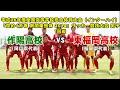 【動画】平成26年度全国高校総合体育大会サッカー競技大会(1回戦)作陽高-東福岡高のフルマッチ動画