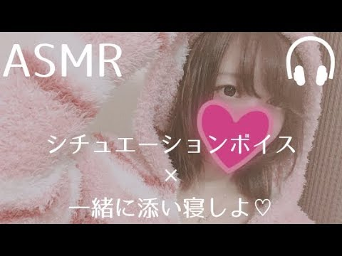 【ASMR English sub】Let's co-sleep together♡/Japanese girlfriend voice, for men