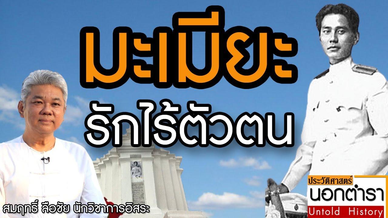 14 กุมภา วันวาเลนไทน์  ตำนานรักเจ้าชายเชียงใหม่กับสาวพม่า ที่ไม่มีจริง  I ประวัติศาสตร์นอกตำรา EP.51