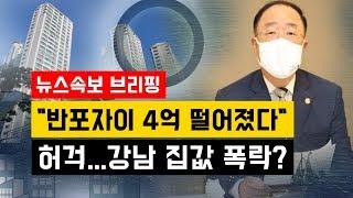 """[뉴스속보] 홍남기 경제부총리 """"반포자이 4억…"""