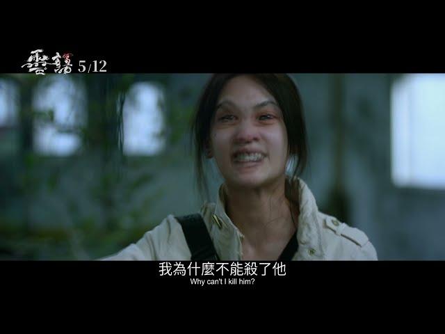5/12《靈語 Kidnapped Soul》正式預告 冥中注定