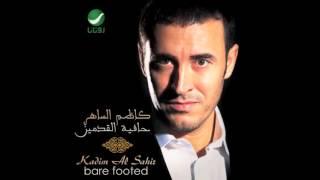 Kadim Al Saher … Darb Al Alam | كاظم الساهر … درب الالم