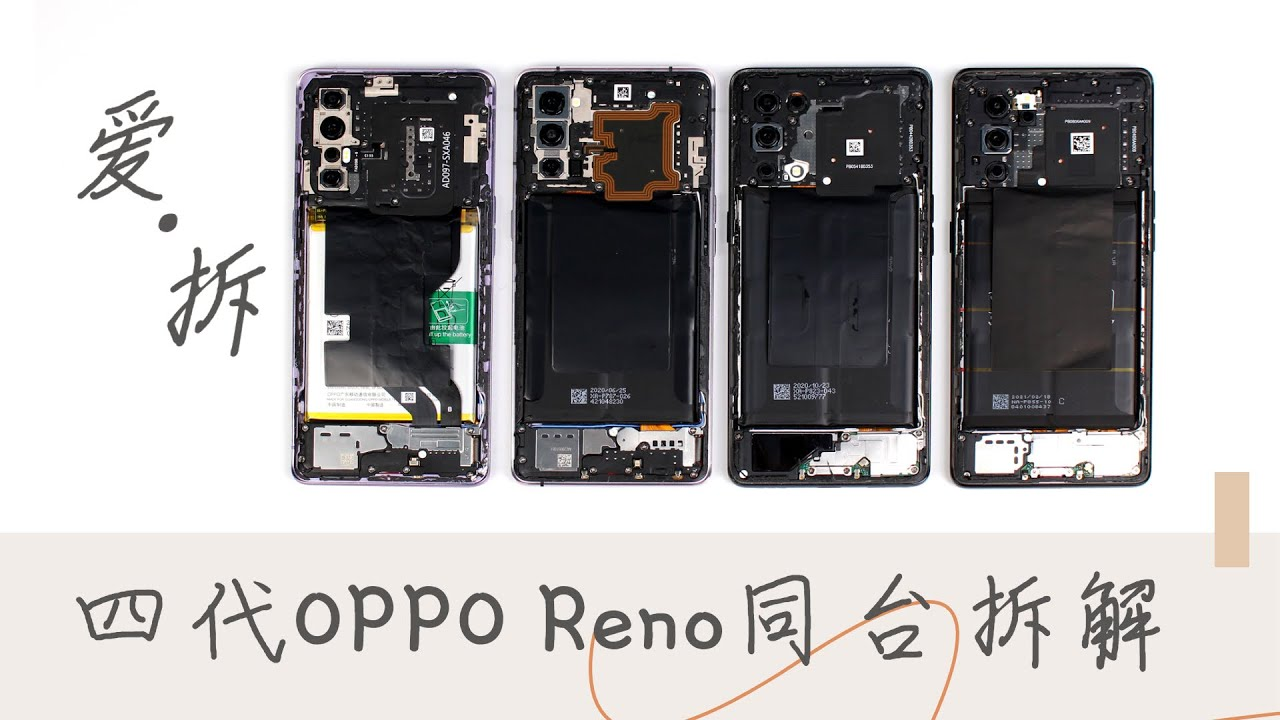 【爱玩客】「爱·拆」OPPO Reno3 Pro/4 Pro/5 Pro/6 Pro对比拆解
