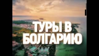 Туры в Болгарию  | Бронируйте с гарантией низкой цены !