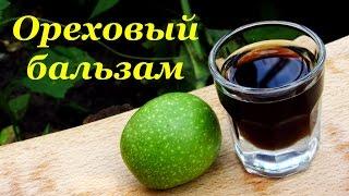 видео Бальзамы алкогольные: лекарственные свойства