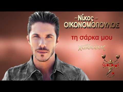 Μες στη δική σου φυλακή Νίκος Οικονομόπουλος  ★ Mes sti diki sou filaki Nikos Oikonomopoulos