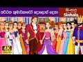 12 Dancing Princess in Sinhala | Sinhala Cartoon | Sinhala Fairy Tales