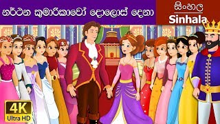 12 Dancing Princesses in Sinhala - Sinhala Cartoon - Surangana Katha - 4K UHD - Sinhala Fairy Tales