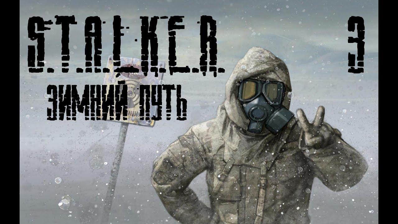 Stalker 2016 путь химеры в поисках отродья прохождение - 95820